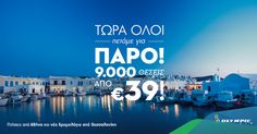 OLYMPIC AIR: ΤΩΡΑ ΟΛΟΙ ΠΕΤΑΜΕ ΓΙΑ ΠΑΡΟ!