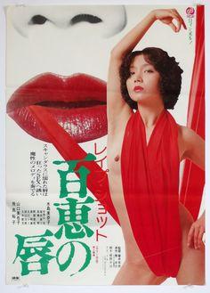 Adult Movie Poster. Affiche de film Hentai japonais. Roman Porno. Affiche du film. Vintage Movie Poster. Affiche du film porno. Film japonais.