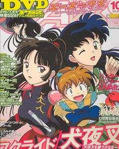 Inuyasha, Manga Anime, Anime Art, Wallpaper Animé, Wall Prints, Poster Prints, Poster Anime, Magazin Covers, Japanese Poster Design