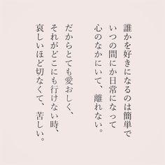 """カフカ on Instagram: """". #言葉 #恋愛 #恋 #愛おしい #好きな人 #心 #気持ち #日常"""" Japanese Poem, I Love You, My Love, Japanese Language, Quotations, Poems, Encouragement, Inspirational Quotes, Messages"""