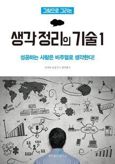 그림으로 그리는 생각정리 기술 - Argo9 Daily Routine For Women, Ppt Design, Learn Korean, Cloud Computing, Design Thinking, Data Visualization, Self Improvement, Cool Words, Helpful Hints
