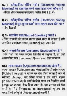 Gernal Knowledge, General Knowledge Facts, Knowledge Quotes, Science Today, Science Facts, Upsc Notes, Ias Study Material, Interesting Facts In Hindi, India Facts
