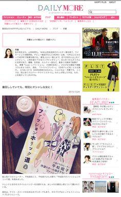 芳麗さんのMOREの連載コラムで『平松昭子のファッションホリック道』を紹介していただきました♡著名人から一般人まで、述べ2000人以上をインタビューしてきた芳麗さんは、さまざまな雑誌で連載コラムをもつほか、 『ナイナイアンサー』(日本テレビ系)にも出演中。