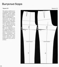 Russian Ladies, Sewing Pants, Modelista, Clothes For Women, Books, Pattern, Fashion, Modeling, Dress Sewing Patterns