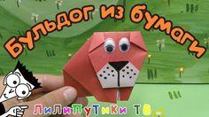 Как сделать оригами собаку | #Оригамисобака ❤️ Лилипутики ТВ