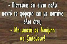 aesthetic, comedy, and funny εικόνα Greek Memes, Funny Greek, Greek Quotes, Funny Facts, Funny Memes, Jokes, Funny Phrases, True Words, Humor