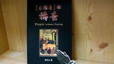 《不禱告的禱告》與讀者一同探討「禱告」。禱告真的可以「凡所求,無不得著」嗎?耶穌對我們的應許是真的嗎?是我們可以真正經歷到的嗎?到底甚麼是「不禱告」的禱告? #goodbookhk #taosheng #tph #好書共賞 #道聲 Prayers