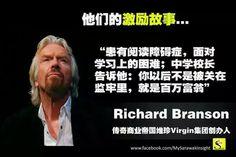 激励故事 Richard Branson