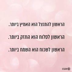 (1) אהבנו Ahavnoo Soul Quotes, Wisdom Quotes, Life Quotes, Positive Quotes, Motivational Quotes, Inspirational Quotes, Hebrew Quotes, Touching Words, Good Sentences