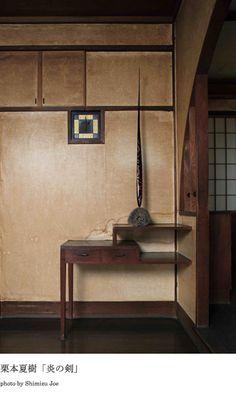 聴竹居との出会い−栗本夏樹・漆芸展 : 聴竹居からのお知らせ