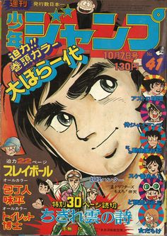 スケ番あらし, 週刊少年ジャンプ1974年41号, 表紙, 荒神山麗 Old Anime, Manga Anime, Manga Covers, Book Jacket, Magazine, Pop Culture, Nostalgia, Animation, Japanese