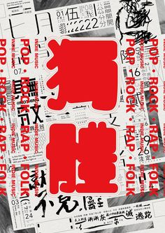 """Take a look at this @ Behance project: """"Experimental Chinese Typography - Taiwan Ind . - Zh - Take a look at this @ Behance project: Experimental Chinese Typography - Taiwan Ind . Collage Poster, Poster S, Poster Layout, Graphic Design Posters, Graphic Design Typography, Graphic Design Inspiration, Creative Typography, Creative Art, David Carson Design"""