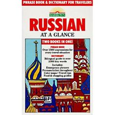 Glance Russian Translation 25