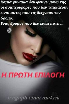 Greek Quotes, Food For Thought, Love Quotes, Advice, Messages, Thoughts, Sayings, Angel, Smile
