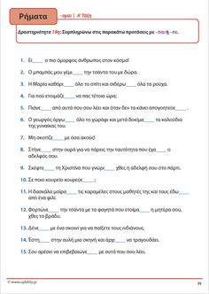 Greek Phrases, Learn Greek, Greek Language, Preschool Education, School Themes, Speech Therapy, Book Activities, Special Education, Grammar