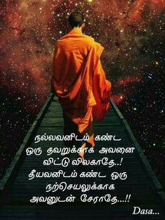 Positive Encouragement Motivational Quotes Good Morning In Tamil 01 20 Best Of Pin by Vetri Selvan On Quotes In 2020 Positive Good Morning Quotes, Good Morning Inspirational Quotes, Positive Quotes, Best Joker Quotes, Best Quotes Images, Tamil Love Quotes, Motivational Quotes For Women, Swami Vivekananda Quotes, S Quote