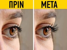 15 Useful Tricks and Tips for a Million Dollars Look Day Makeup, Beauty Makeup, Hair Beauty, Merida, Baking Soda Face Wash, Uses For Coffee Grounds, Oily Hair, How To Curl Your Hair, Eye Make