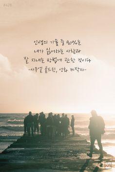 클리앙 > 사진게시판 3 페이지 Good Vibes Quotes, Wise Quotes, Famous Quotes, Korean Writing, Korean Quotes, Good Sentences, Powerful Words, Cool Words, Book Lovers