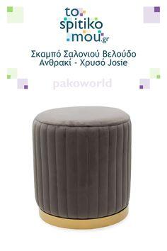 Σκαμπό Σαλονιού Βελούδο Ανθρακί - Χρυσό Josie, pakoworld - έπιπλα φωτιστικά   Δείτε και άλλες ιδέες για Τραπέζια Σαλονιού όπως και άλλα προϊόντα pakoworld στο tospitikomou.gr   Χιλιάδες προϊόντα για το σπίτι σας! Outdoor Furniture, Outdoor Decor, Ottoman, Home Decor, Decoration Home, Room Decor, Home Interior Design, Backyard Furniture, Lawn Furniture
