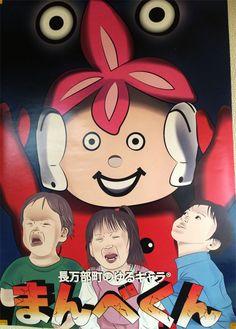 【長万部】ゆるキャラ・まんべくんの公式ポスターがマジで怖い件 /ゆるくない!