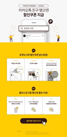 이벤트-[진행중]포켓도시락과 카카오톡 친구하면 할인쿠폰 드려요♡ Menu Design, Page Design, Banner Design, Layout Design, Event Banner, Web Banner, Website Layout, Web Layout, Intranet Design