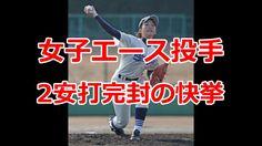女子エース投手が2安打完封 中学選抜野球大会