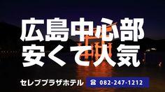 【広島で安いホテル】新天地公園から流川通り、薬研堀通りへ