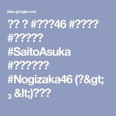 교복 ①  #乃木坂46 #齋藤飛鳥 #あしゅりん #SaitoAsuka #사이토아스카 #Nogizaka46 (๑> ₃ <)ノ❤
