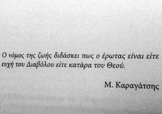 Love Words, Beautiful Words, Movie Quotes, Life Quotes, Fighter Quotes, Saving Quotes, Greek Words, Word Out, Greek Quotes