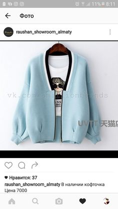 Bomber jacket Sport Fashion, Fashion Outfits, Womens Fashion, Sweater Jacket, Bomber Jacket, Fashion Details, Fashion Design, Mode Hijab, Sport Chic