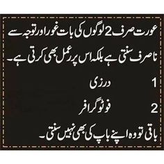 Image result for shairy urdu adab
