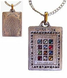 """A Novelty - Biblical Design An eye-catcher original piece of jewelry! The High Priest ~ Aharon' Chest Piece ~ Ephod (also known as the Sones of the Choshen) with the Names of the Stones of the 12 Tribes' of Israel engraved in Hebrew. On the back engraved in Hebrew the """"Traveler Prayer""""."""