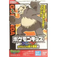 Pokemon 2014 Bandai Pokemon Kids X Y Mega Evolution Series Pangoro Figure