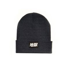 Jigoku Navy Blue Beanie designed by Blackoath. Hats For Sale, Street Wear, Navy Blue, The Incredibles, Beanies, Lovers, Fire, Clothes, Collection