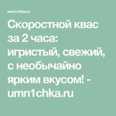 Скоростной квас за 2 часа: игристый, свежий, с необычайно ярким вкусом! - umn1chka.ru