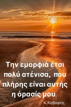 Greece, Beach, Water, Quotes, Outdoor, Literature, Water Water, Aqua, The Beach
