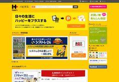ポイント貯めて現金やギフト券に交換できるポイントサイト | ハピタス    (via http://hapitas.jp/ )