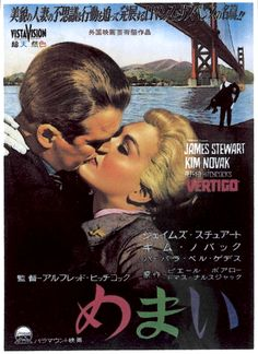 Wish I could see this for the first time again! Japan-Movie-Poster-Vertigo-1958