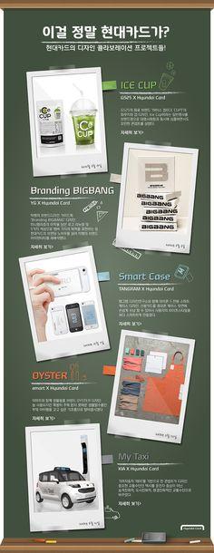 현대카드 디자인 콜라보레이션 Web Design, Web Banner Design, Graphic Design, Web Layout, Layout Design, Korea Design, Event Banner, Cosmetic Design, Promotional Design
