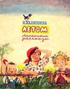 """kid_book_museum: """"Летом. Маленькие рассказы"""". Н. Калинина"""