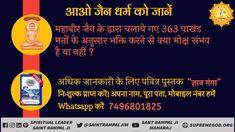 peace on mahavir jayanti sant rampal ji maharaj visit for