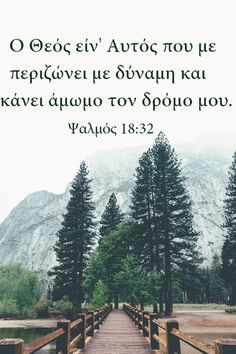 Frases Tumblr, Greek Quotes, Dear Lord, New Life, Psalms, Jesus Christ, Pray, Heavens, Bags