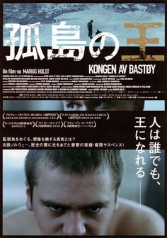 孤島の王  http://www.alcine-terran.com/kotou/