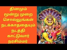 Jothidam In Tamil, Om Ganesh, Silver Pooja Items, Hindu Rituals, Baby Silhouette, Lord Balaji, Lord Murugan, Devotional Quotes, Krishna Quotes