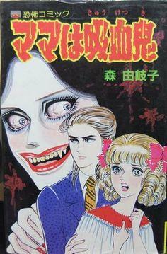 ママは吸血鬼:森由岐子 ASIN: B000J7K0EU 発売日: 1982/09 レモンコミックス07シリーズNo.071