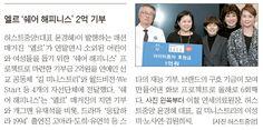 2014년 01월 13일 엘르 '쉐어 해피니스' 2억 기부