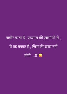 Hindi Quotes, Qoutes, Colour Splash, Touch, Thoughts, Feelings, Words, Heart, Life