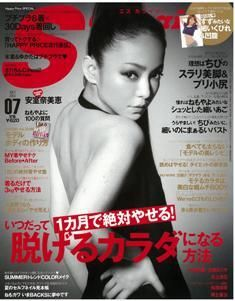 July 2014 SCawaii Magazine