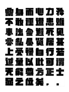 Chinese type http://www.pinterest.com/chengyuanchieh/