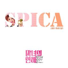 SPICA is back to treat us to their voices with the OST song for tvN drama 'Witch's Romance' starring Uhm Jung Hwa … Uhm Jung Hwa, Lee Jung, Emergency Couple, A Werewolf Boy, Flower Boys, Album Songs, Soundtrack, Album Covers, Kdrama